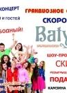 "Открытие ТРЦ ""Batyr Mall"""